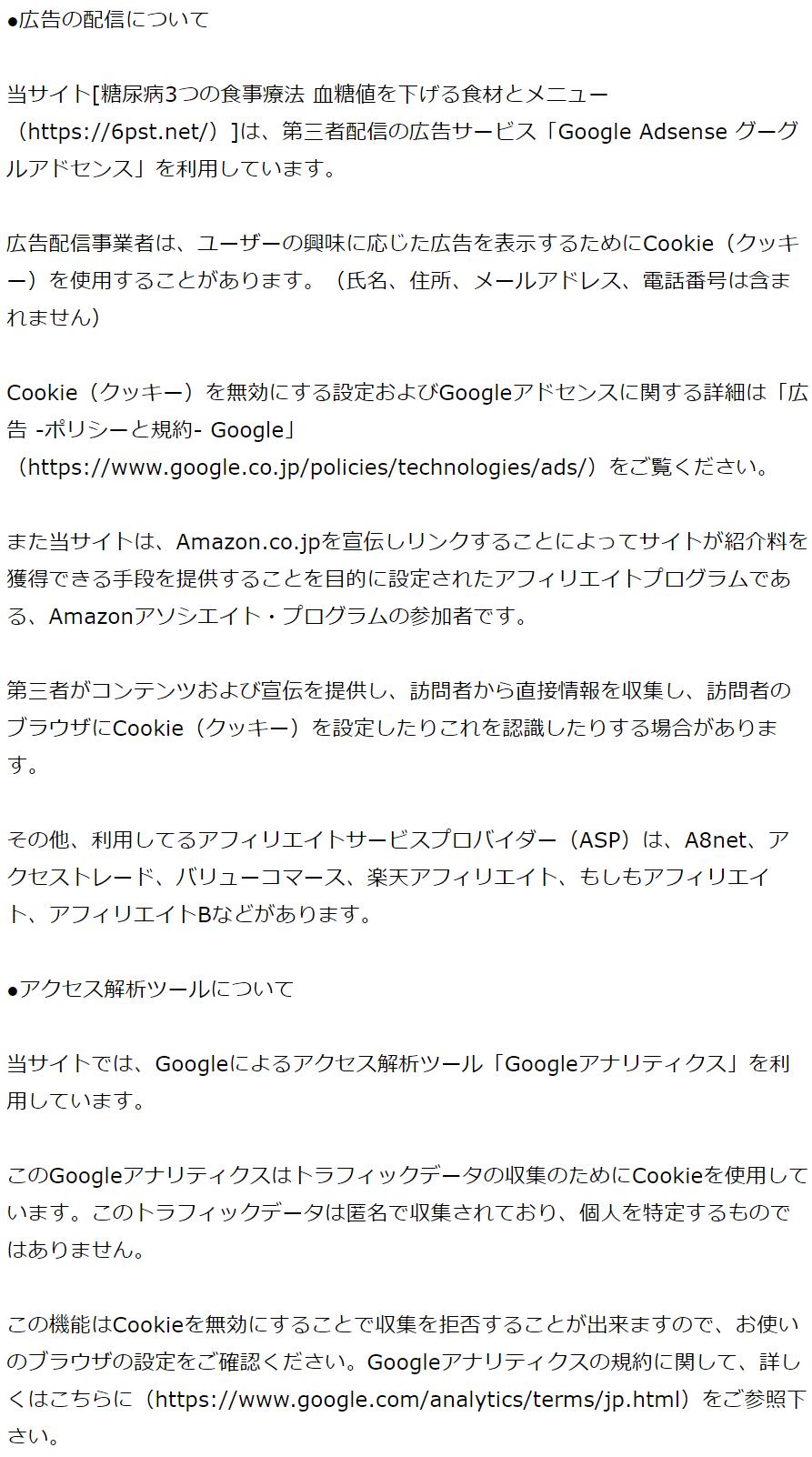 6pst.netプライバシーポリシー1